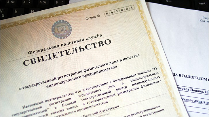 Регистрация изменений в ИП