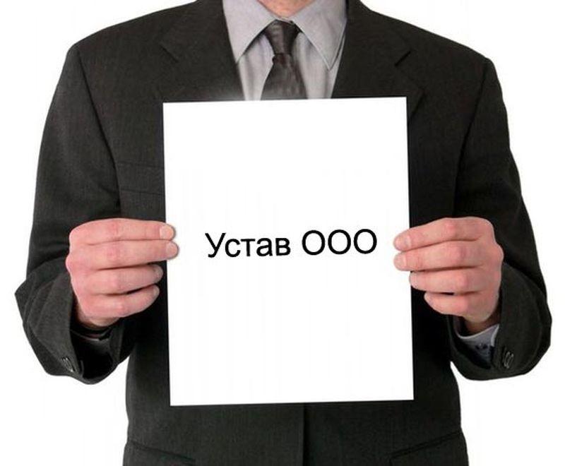 внесение изменений в устав ООО, вывеска