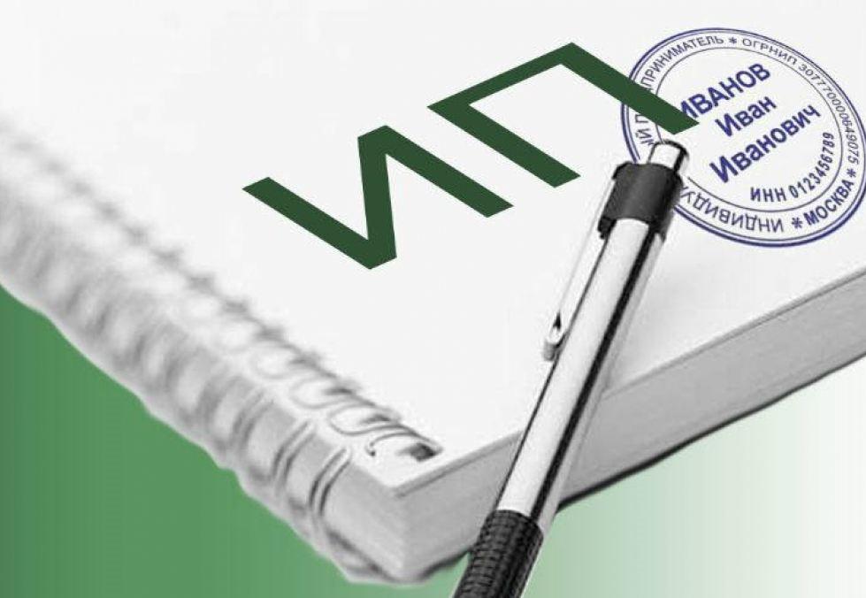 Регистрация изменений в ИП, блокнот, ручка
