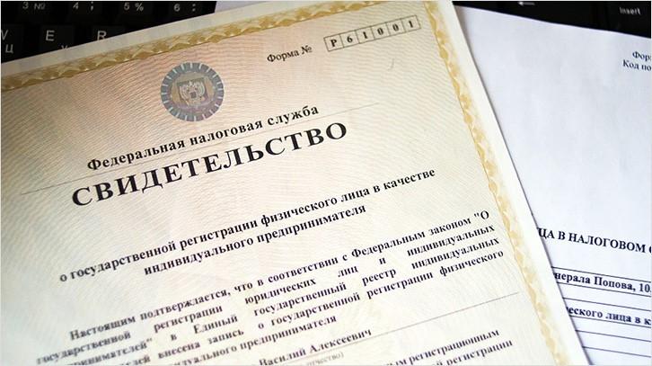 Регистрация изменений, Свидетельство ФНС, свидетельство о постановке на налоговый учет