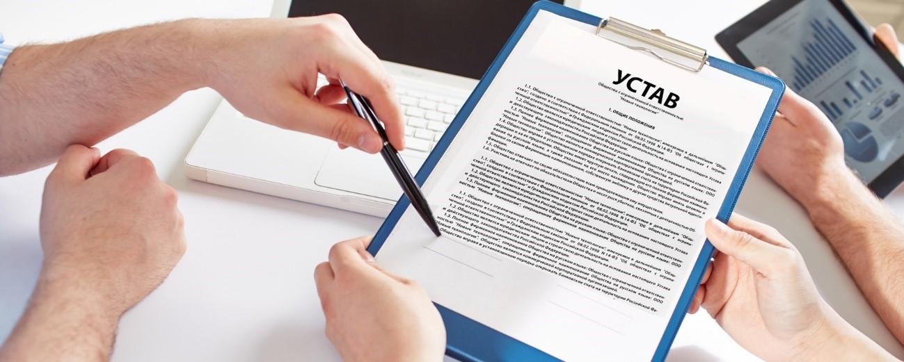 внесение изменений в учредительные документы руки