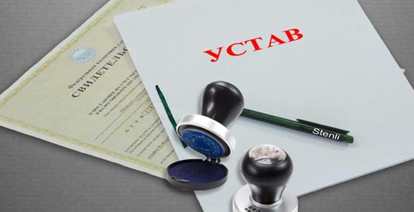 учредительные документы - внесение изменений